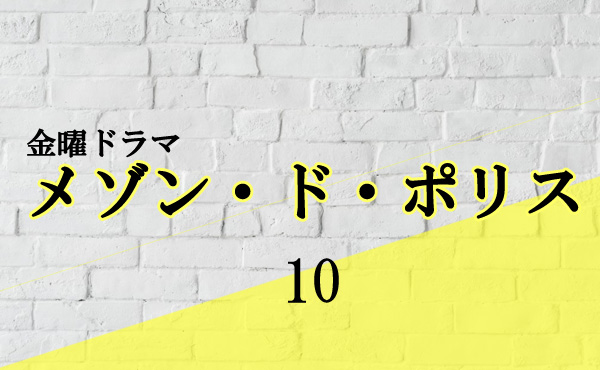 メゾンドポリス_アイキャッチ10話