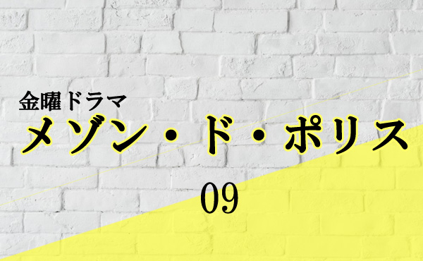 メゾンドポリス_アイキャッチ9話