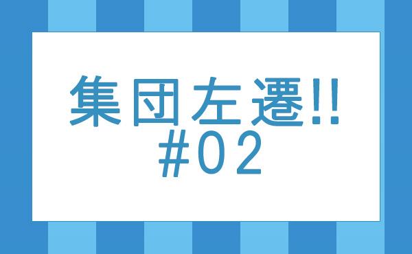集団左遷_02