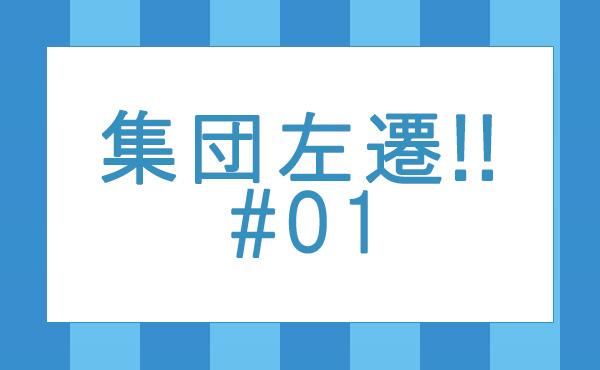 集団左遷_01