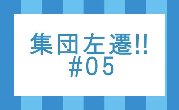 集団左遷_05