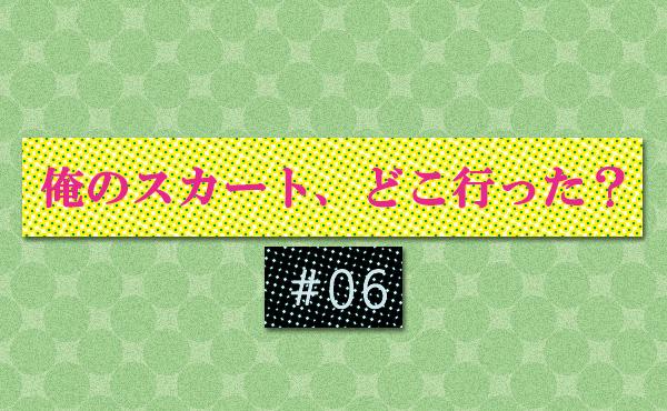 俺スカ_06