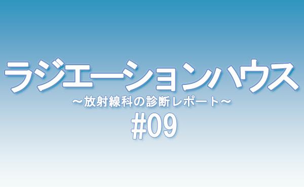 ラジエーションハウス_09