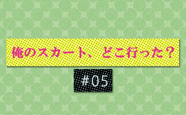 俺スカ_05
