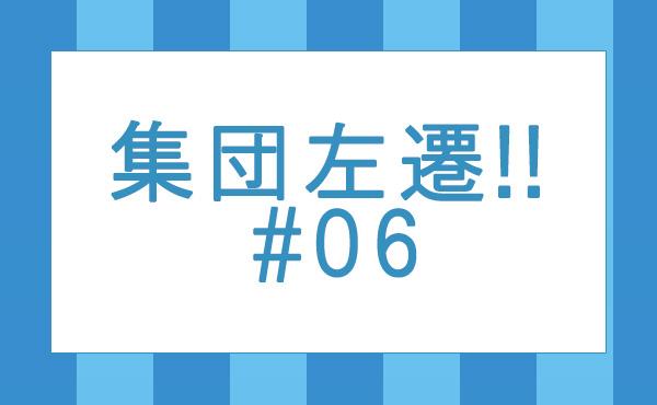 集団左遷_06