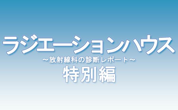 ラジエーションハウス_特別編