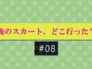 俺スカ_08