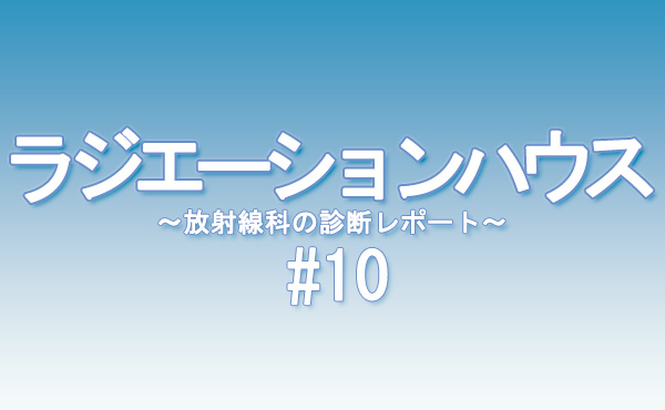 ラジエーションハウス_10