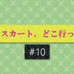 俺スカ_10