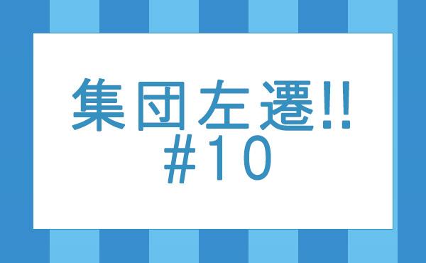 集団左遷_10