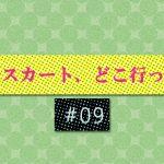 俺スカ_09