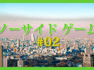ノーサイドゲーム_02
