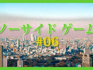 ノーサイドゲーム_06