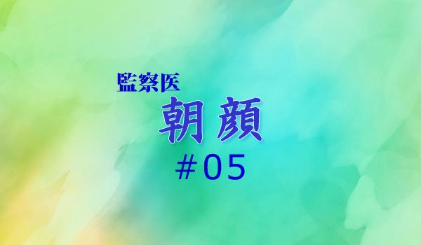 朝顔_05