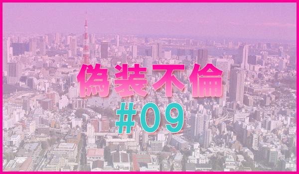 偽装不倫_09