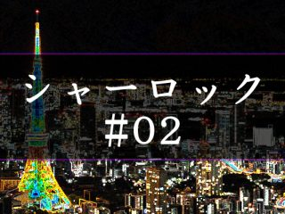 シャーロック_02