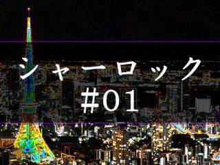 シャーロック_01