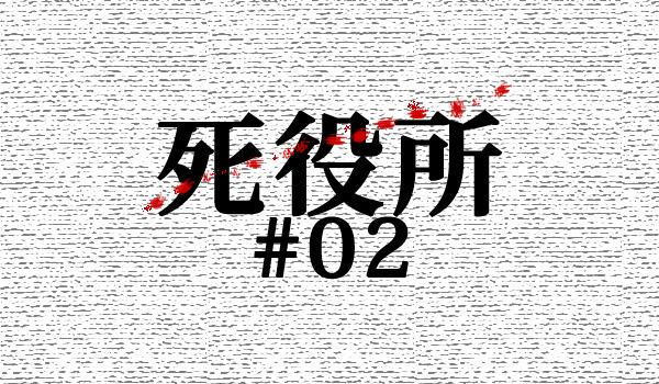 死役所_02
