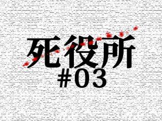 死役所_03