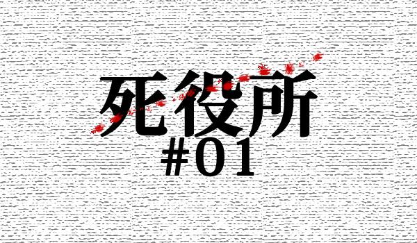 死役所_01