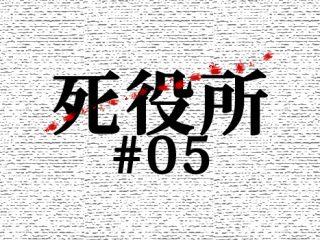 死役所_05
