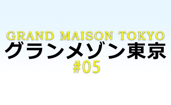 グランメゾン東京_05