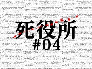 死役所_04