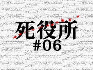 死役所_06