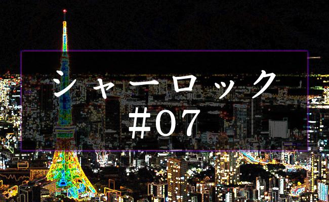 シャーロック_07