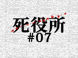 死役所_07