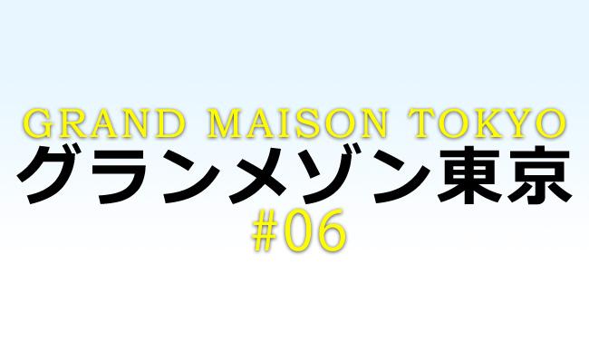 グランメゾン東京_06