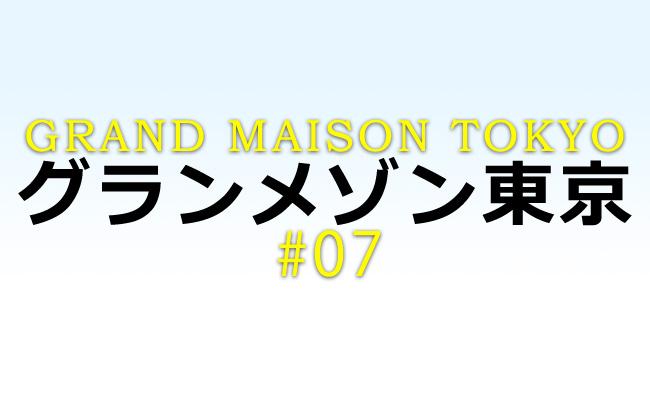 グランメゾン東京_07