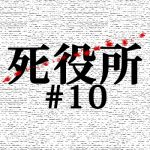 死役所_10
