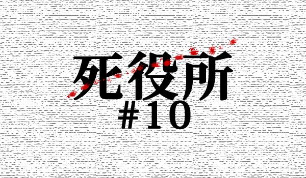 死役所』最終話(19/12/18放送)の無料見逃し配信サイト、あらすじ