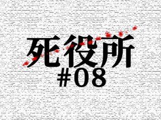 死役所_08