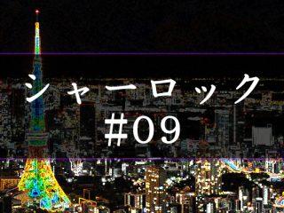シャーロック_09