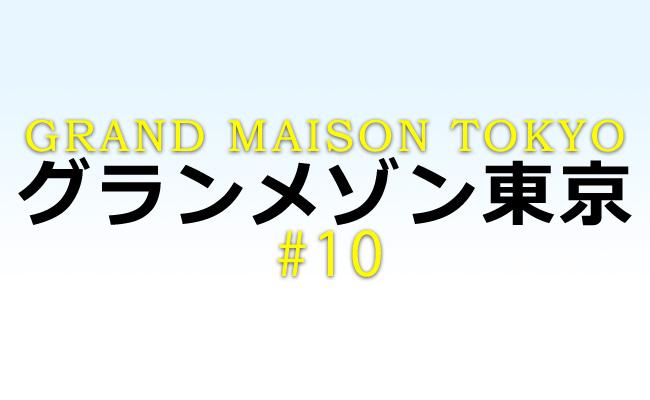 グランメゾン東京_10